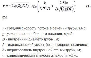 формула Коллбрука-Уайта