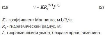 формула Маннинга