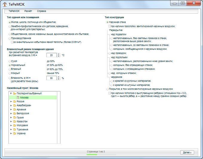 Программа для теплотехнического расчета Теремок