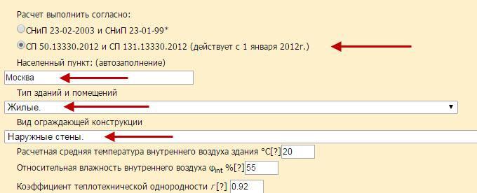 Теплотехнический расчет онлайн обзор калькулятора