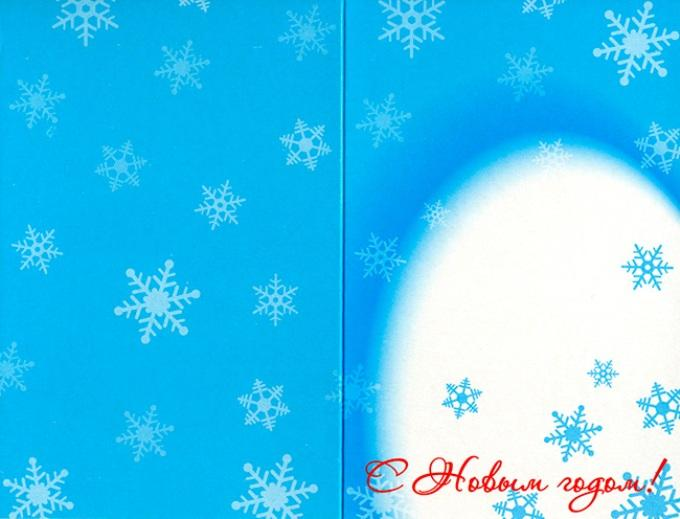Основа для новогодней открытки