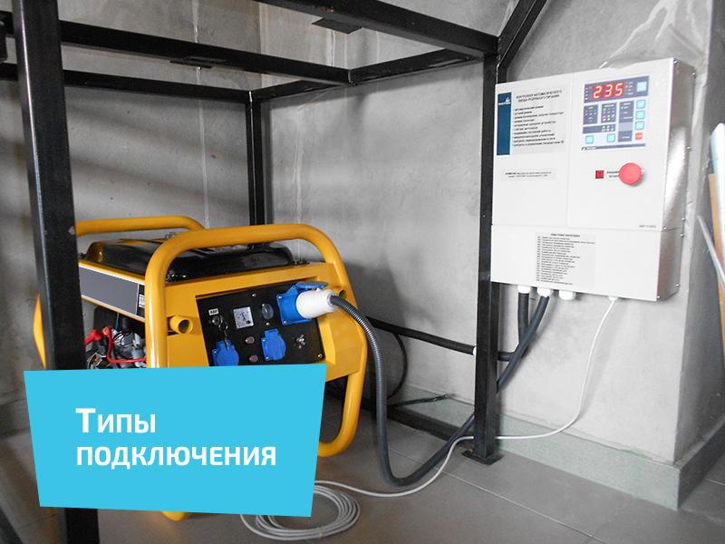 Как подключить генератор к дому, основные типы подключения
