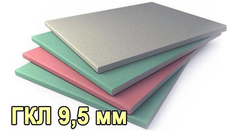 Размеры гипсокартона 9,5 мм