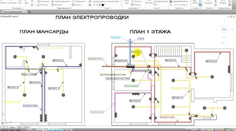 План электропроводки в доме. Схема проводки своими руками